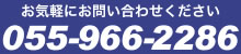 055-966-2286